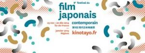 festival du film japonais contemporain Kinotayo